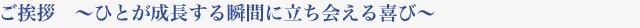 aisatsu_ti